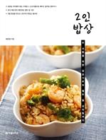 도서 이미지 - 2인 밥상