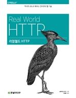 도서 이미지 - 리얼월드 HTTP