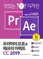 도서 이미지 - 맛있는 디자인 프리미어 프로&애프터 이펙트 CC 2019