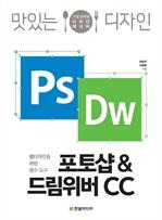 도서 이미지 - 맛있는 디자인 포토샵 & 드림위버 CC