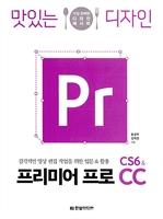 도서 이미지 - 맛있는 디자인 프리미어 프로 CS6 & CC