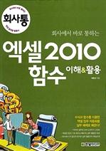 도서 이미지 - 회사에서 바로 통하는 엑셀 2010 함수 이해&활용