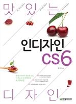 도서 이미지 - 맛있는 디자인 인디자인 CS6