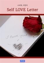 도서 이미지 - Self LOVE Letter