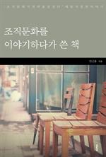 도서 이미지 - 조직문화를 이야기하다가 쓴 책