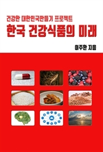 도서 이미지 - 한국 건강식품의 미래