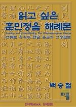 도서 이미지 - 읽고 싶은 훈민정음 해례본