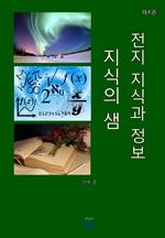 도서 이미지 - 지식의 샘(전지 지식과 정보)(제4권)