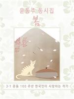도서 이미지 - 봄 (윤동주 동시집)