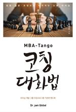 도서 이미지 - MBA-Tango 코칭대화법