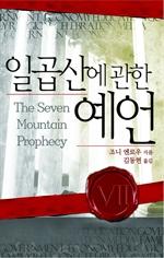 도서 이미지 - 일곱 산에 관한 예언