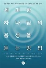 도서 이미지 - 세미한 하나님의 음성을 듣는 방법