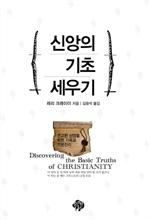 도서 이미지 - 신앙의 기초 세우기