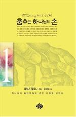 도서 이미지 - 춤추는 하나님의 손 1