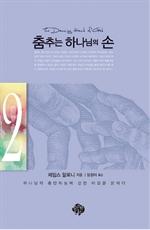 도서 이미지 - 춤추는 하나님의 손 2