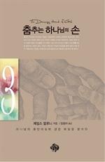 도서 이미지 - 춤추는 하나님의 손 3