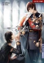 도서 이미지 - [BL] 기사는 검에 죽지 않는다