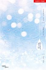 도서 이미지 - 체온