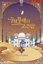 도서 이미지 - 술탄 황제의 고추밭
