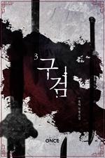 도서 이미지 - 구검