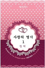 도서 이미지 - 사랑의 열기 1