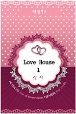 도서 이미지 - Love House 1