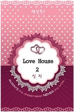도서 이미지 - Love House