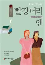 도서 이미지 - [오디오북] 빨강머리 앤 에이번리 이야기