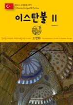 도서 이미지 - 원코스 유럽138 터키 이스탄불Ⅱ 동유럽을 여행하는 히치하이커를 위한 안내서