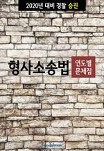 도서 이미지 - 2020년 대비 경찰승진 형사소송법 (연도별 문제집)