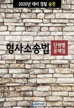 도서 이미지 - 2020년 대비 경찰승진 형사소송법 (단원별 문제집)