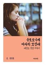 도서 이미지 - 재밌는 성경 이야기 : 수로보니게 여자의 모성애