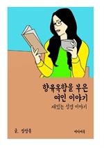 도서 이미지 - 재밌는 성경 이야기 : 향유옥합을 부은 여인 이야기