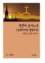 도서 이미지 - 재밌는 성경 이야기 : 무엇이 보이느냐 (오병이어와 칠병이어)