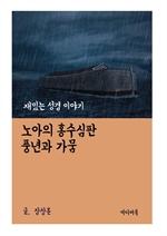 도서 이미지 - 재밌는 성경 이야기 : 노아의 홍수심판 (풍년과 가뭄)