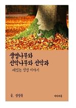 도서 이미지 - 재밌는 성경 이야기 : 생명나무와 선악나무와 선악과