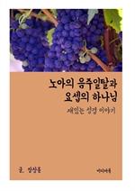 도서 이미지 - 재밌는 성경 이야기 : 노아의 음주일탈과 요셉의 하나님