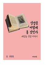 도서 이미지 - 재밌는 성경 이야기 : 성경을 어떻게 볼 것인가