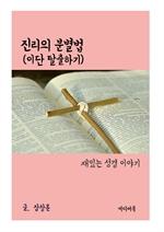 도서 이미지 - 재밌는 성경 이야기 : 진리의 분별법 (이단 탈출하기)