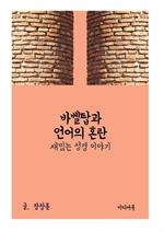 도서 이미지 - 재밌는 성경 이야기 : 바벨탑과 언어의 혼란