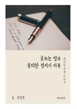 도서 이미지 - 재밌는 성경 이야기 : 글쓰는 법과 불의한 청지기 비유