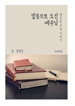 도서 이미지 - 재밌는 성경 이야기 : 말씀으로 오신 예수님