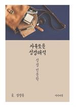 도서 이미지 - 자유로운 성경해석 (성경 인문학)