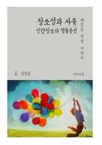 도서 이미지 - 재밌는 성경 이야기 : 창조성과 자유 (인간창조와 헬륨풍선)