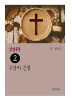 도서 이미지 - 성경공부 2 우상의 본질