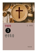 도서 이미지 - 성경공부 3 천국복음
