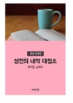 도서 이미지 - 성전의 내적 대청소 (성경 인문학)