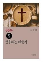 도서 이미지 - 성경공부 5 행동하는 예언가