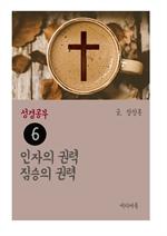 도서 이미지 - 성경공부 6 인자의 권력 짐승의 권력