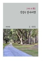 도서 이미지 - 성경속 한자여행 거리 가(街)